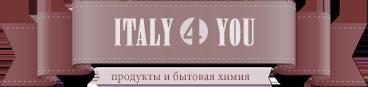 ITALY 4 YOU - Продукты питания и бытовая химия из Европы